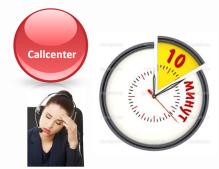 callcenterimprodutivo